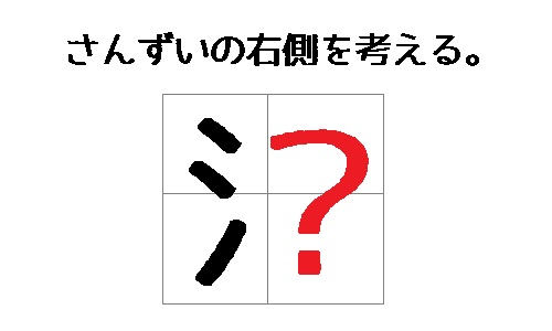 う 漢字 つく ぎょ の にんべん