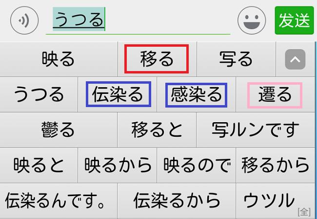 うつす 漢字