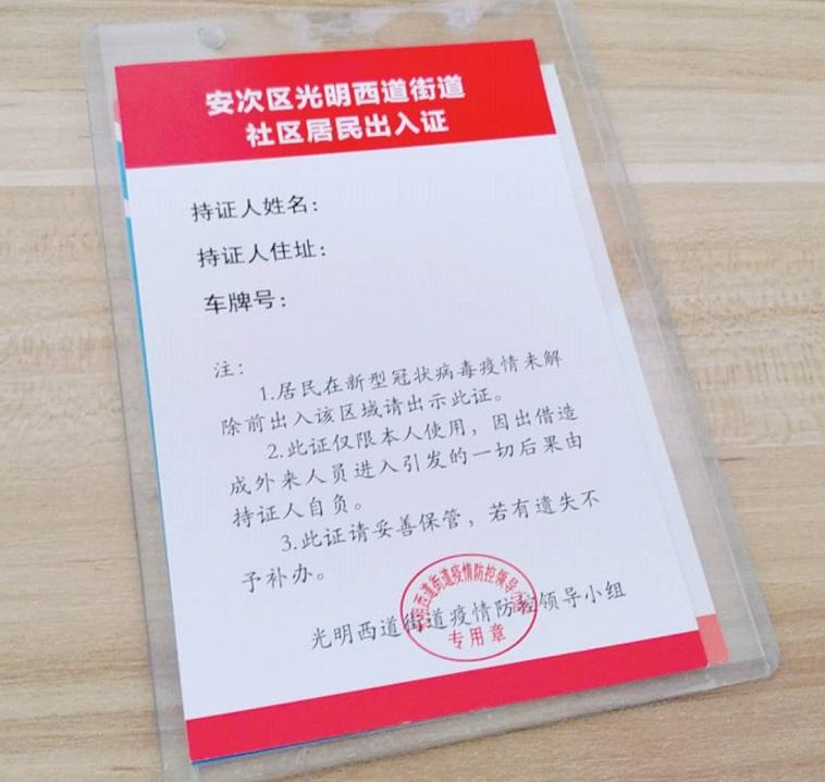 各住民へそれぞれの通行証を発行 | 毎日のんびり日本語教師