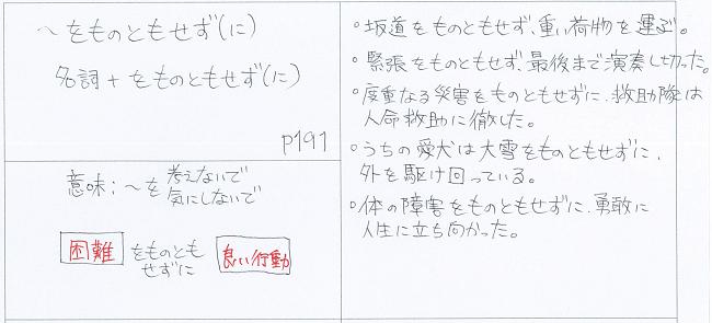 をものともせずに/~を押して | 毎日のんびり日本語教師