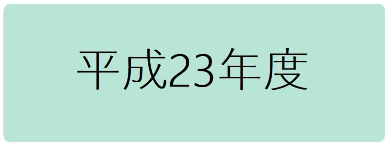 平成23年度 日本語教育能力検定試験 試験Ⅱ 問題3解説   毎日 ...